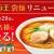 2014/09/01 「日清ラ王 袋麺」リニューアル記念!プレゼントキャンペーン