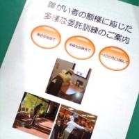 2014/10/24 障がい者の態様に応じた多様な委託訓練