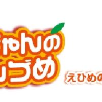 2014/08/29 みきゃんのかんづめ 「瀬戸内しまのわ2014」&「ゆるキャラグランプリ2014」PRイベント(今治市)を開催!