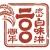 """2014/09/16 """"白味淋""""誕生の地・流山でみりんの魅力を再発見! 「流山白味淋200年祭」を開催!"""