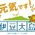 2015/07/03 伊豆大島観光PR映像をトレインチャンネルで放映します